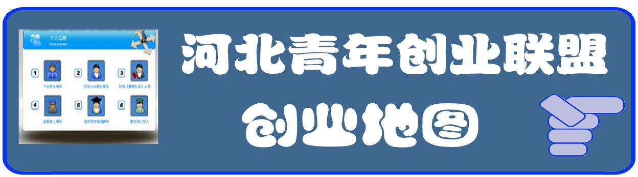 河北青年创业地图