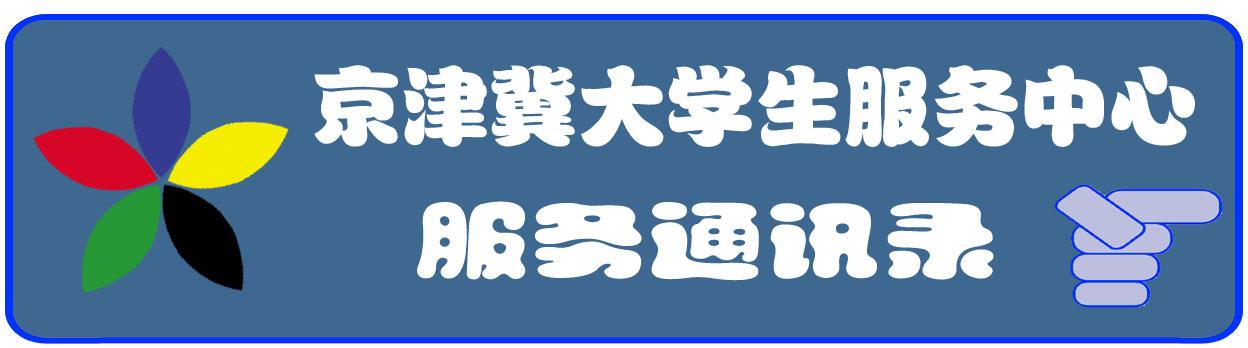 京津冀大学生通讯录