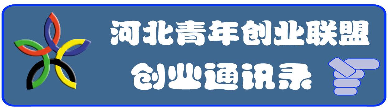 河北青年创业通讯录